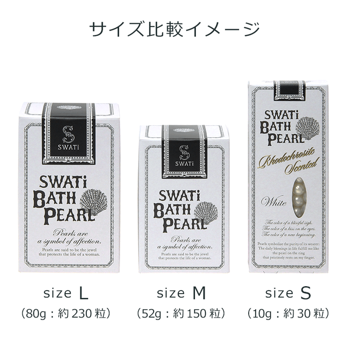 【GIFT SET】BATH PEARL COLLECTION(Sサイズ 3種セット)