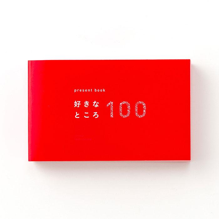 プレゼントブック 好きなところ100 pink